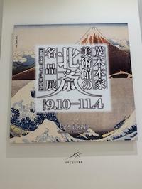 茂木本家美術館の北斎名品展後期 - 歴史と、自然と、芸術と
