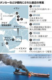 板挟みの日本、窮余の自衛隊派遣ホルムズ海峡で何を?:朝日新聞デジタル - 渡部あつし