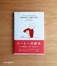 コーヒーの絵本 - まめがね手帖