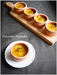 かぼちゃのスフォルマート♪ - Romy's Mondo ~料理教室主宰Romyの世界~