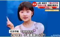 成程。台風19号のもう一つの目的は、行方不明になっている小倉美咲さん(7)の痕跡を消す事だった? - 爆龍ブログ