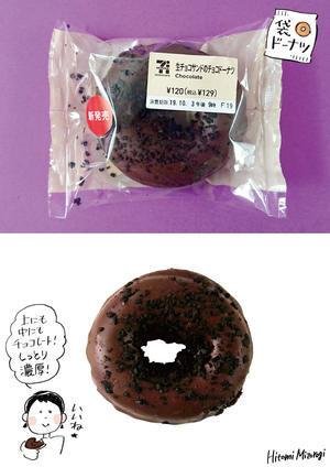 【コンビニドーナツ】セブン-イレブン「生チョコサンドのチョコドーナツ」【こってり濃厚チョコレート】 - 溝呂木一美の仕事と趣味とドーナツ