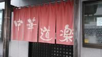 中華道楽 - モノクロポートレート写真館