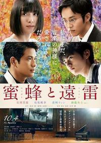 「蜜蜂と遠雷」、石川慶監督によると - カマクラ ときどき イタリア