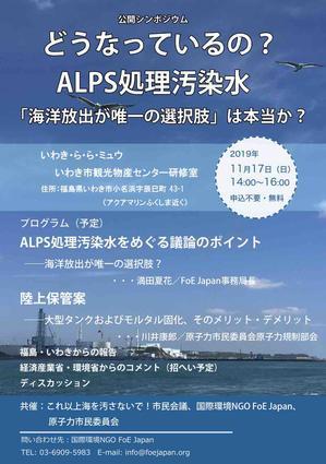公開シンポジウム:どうなっているの? ALPS処理汚染水 - 風のたよりー佐藤かずよし