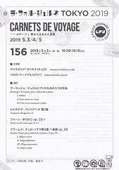 779|2019.5.3Vc.コベキナ+Pf.クーイデルのデュオ #LFJ2019 公演156 - まめびとの音楽手帳