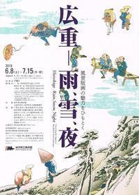 広重─雨、雪、夜 - AMFC : Art Museum Flyer Collection