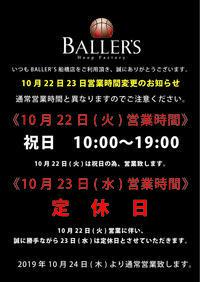 石井講祐選手コラボTシャツ再入荷!! - BALLER'S FUNABASHI