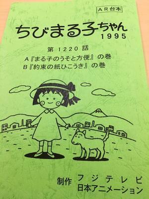「ちびまる子ちゃん」30周年 - 浜田山町内会