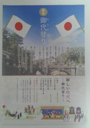 御代替り 新しい時代へ - 日本会議埼玉・草加支部のブログ