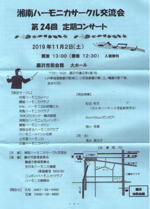 湘南ハーモニカサークル交流会第24回定期コンサートのお知らせ - ニッポン・ハーモニカ・クラブ