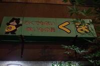 くま 東京都新宿区榎町/定食屋 ~ 千駄ヶ谷からぶらぶら その6 - 「趣味はウォーキングでは無い」