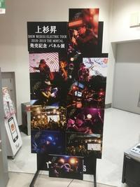 『SHOW WESUGI ELECTRIC TOUR 2018-2019 THE MORTAL』パネル展 - 上杉昇さんUnofficialブログ ~Fragmento del alma~