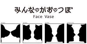 みんなのかおのつぼ / Face Vase:265 Aura -> 292 Anita - maki+saegusa