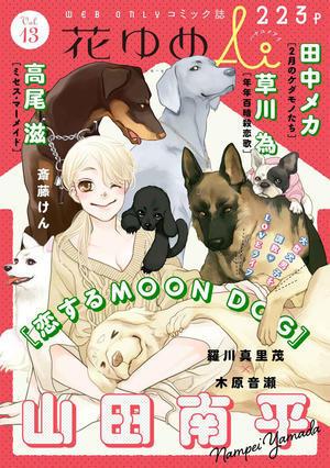 「花ゆめAi」と「恋する MOON DOG」本日公開です - 山田南平Blog