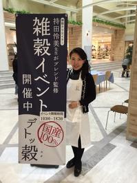 イベントレポート『食べる美容雑穀 「デトッ穀」イベント @長寿乃里 盛岡 - 体にやさしい雑穀Life色々・・・