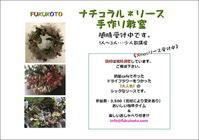 FUKUKOTOwsのご案内!「木の実や木の葉でつくるリース教室」編 - ドライフラワーギャラリー⁂ふくことカフェ