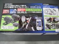 EDR-21G - バイクの横輪