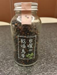 とってもレアな台湾の調味料「馬告」ゲット~♪見た目からは想像できない良い香りがたまりません~! - メイフェの幸せ&美味しいいっぱい~in 台湾