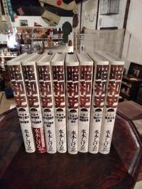 水木しげる昭和史全8巻。 - あいろく