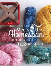 Homespun Meeting 2019 - ■ beigeの日々■