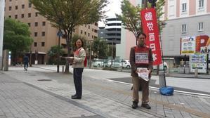 10月21日、岡山駅東口で、11・3全国労働者集会ビラを配りました - 国鉄西日本動力車労働組合(動労西日本)