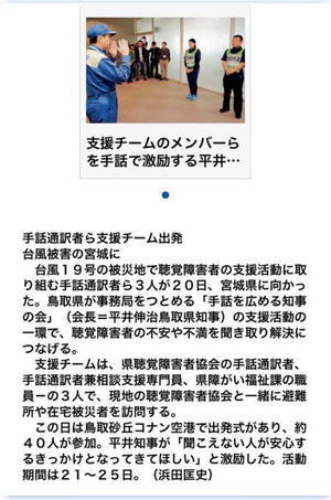聴覚障害者災害救援中央本部よりお知らせ - 大分県聴覚障害者センターブログ