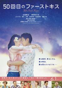 50回目のファーストキス - はっちのブログ【快適版】