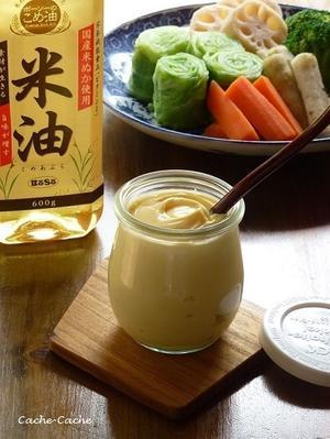 米油で手作りマヨネーズ <ボーソー米油部> - キッチンで猫と・・・