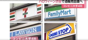 ハロウィーン、渋谷で酒類の販売自粛 コンビニ検討 - Driver Talent