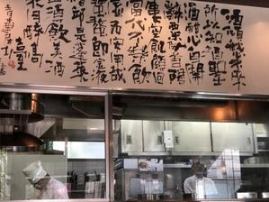 中華ランチ - サンシュルピス便り