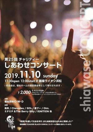 IGNITION LIVEのお誘い!しあわせコンサート - Ignition Official Web Site