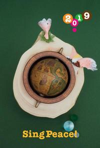 PEACE CARD 2019 - 日々の営み 酒井賢司のイラストレーション倉庫