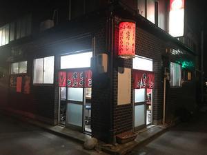 金沢(本町):ほがらか屋(焼肉・ホルモン) - ふりむけばスカタン
