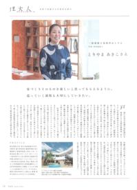 主宰のとりやまが非常勤講師をつとめる、東京理科大学の学報にインタビューが掲載されました - あとりえ・みんなのブログ