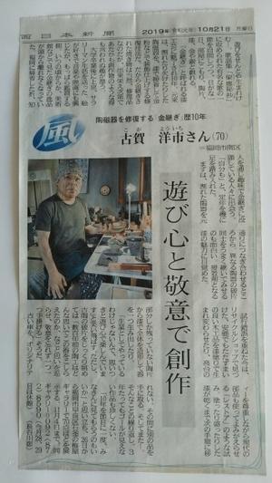 西日本新聞 コラム「風」 - 心の時空
