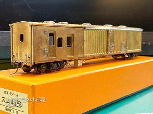 スニ41は生地完成 - 鉄道模型の小部屋
