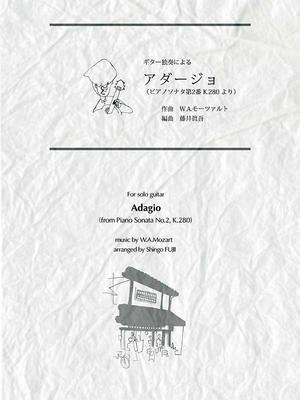 アダージョ Adagio(K.280) -
