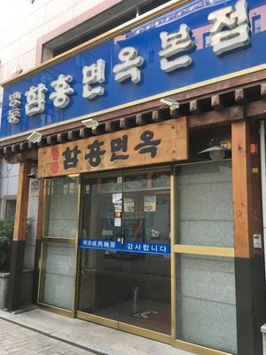 ソウルの秋を楽しむ 突然どうしても食べたくなった冷麺「????」☆明洞 - くちびるにトウガラシ