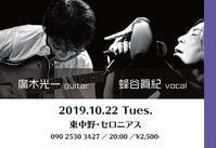 10/22廣木光一Duo、10/23【HANA🔴TORI】 - 蜂谷真紀  ふくちう日誌