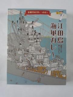 江田島海軍カレー - 東京ライフ