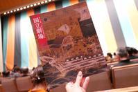 国立劇場バックステージツアー - Table & Styling blog