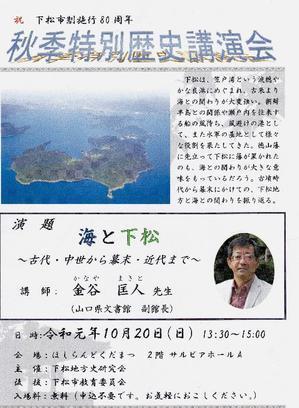 下松市制施行80周年 秋季特別歴史講演会 - 長州より発信