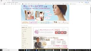 オンラインショップ - 美しさの秘密【名古屋 クリニックビザリア】