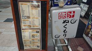 飯汁 ぬくもり@香川高松 - スカパラ@神戸 美味しい関西 メチャエエで!!