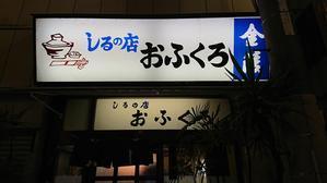 しるの店 おふくろ@香川高松 - スカパラ@神戸 美味しい関西 メチャエエで!!