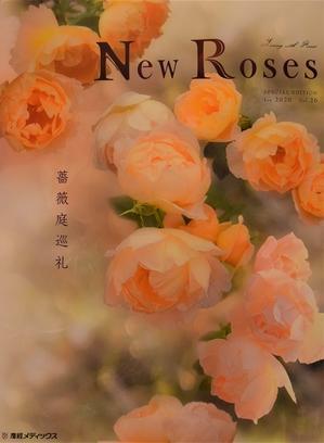 「New Roses Vol.26」(産経メディックス)さんにて「ちいさな手のひら事典バラ」をご紹介頂きました。 - バラとハーブのある暮らし Salon de Roses