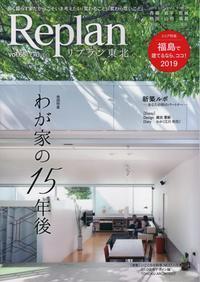 雑誌「リプラン11月号」 - 今井ヒロカズ設計事務所