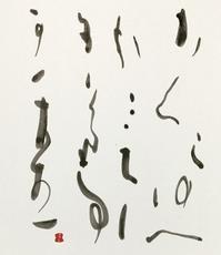 紅葉真っ盛り       「恵」 - 筆文字・商業書道・今日の一文字・書画作品<札幌描き屋工山>