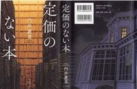 門井慶喜著「定価のない本」を読み終える - 折々の記